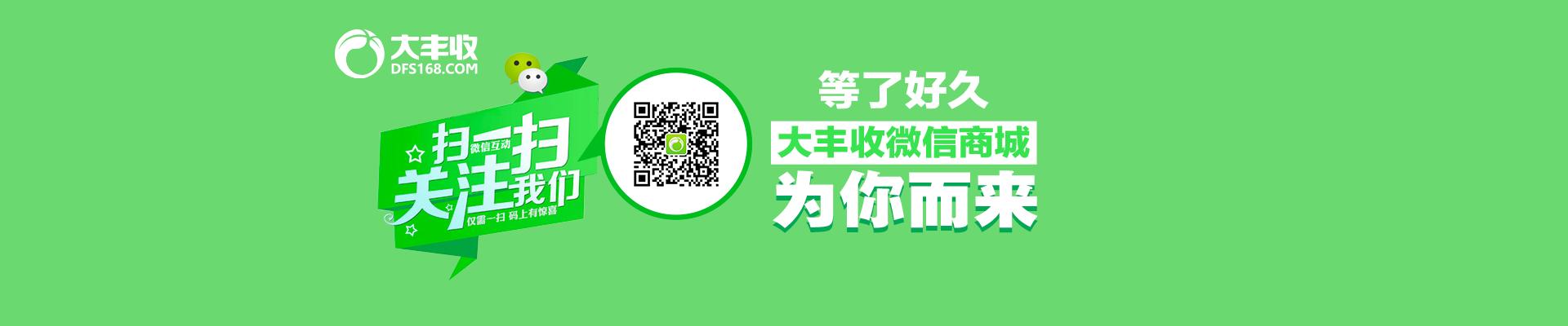 【通知】微信商城上线