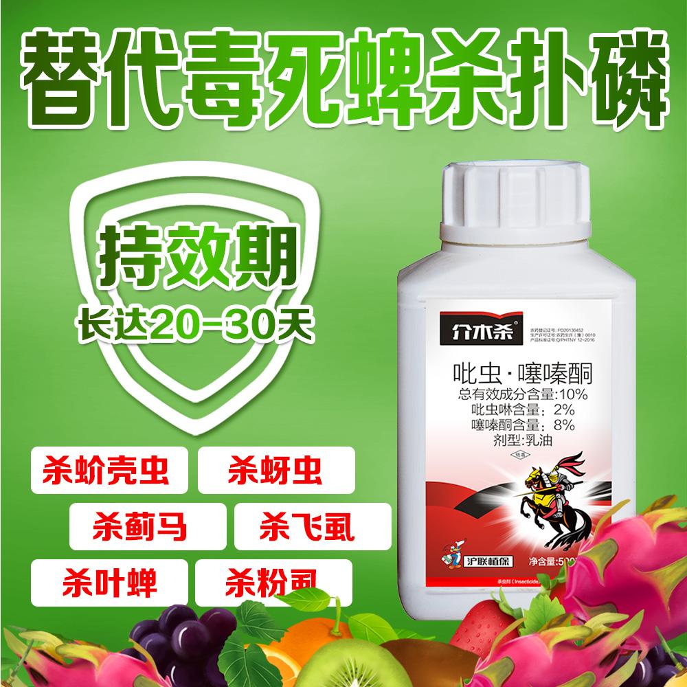 上海沪联介木杀10%吡虫啉.噻嗪酮 乳油 250ml*1瓶