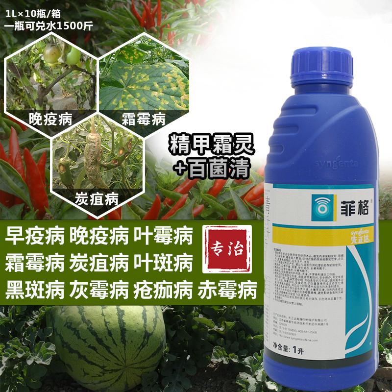 先正达菲格440克/升精甲·百菌清悬浮剂1000ml 1000ml*1瓶