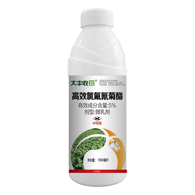 【大丰收定制】5%高效氯氟氰菊酯 微乳剂 1000ml 1000ml*1瓶