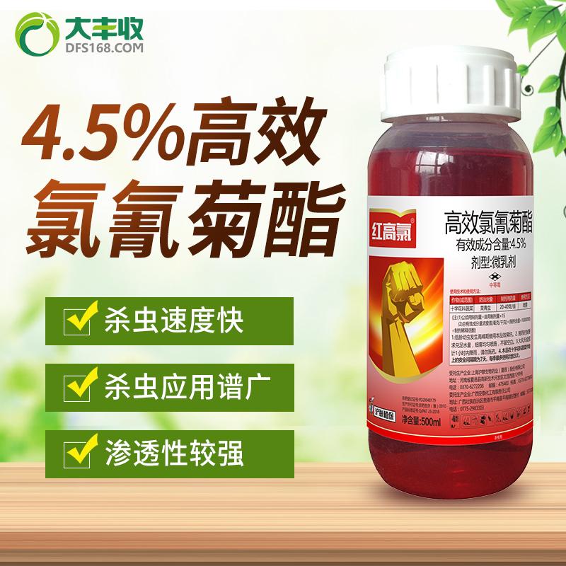 上海沪联红高氯4.5%高效氯氰菊酯 微乳剂 500ml 500ml*1瓶