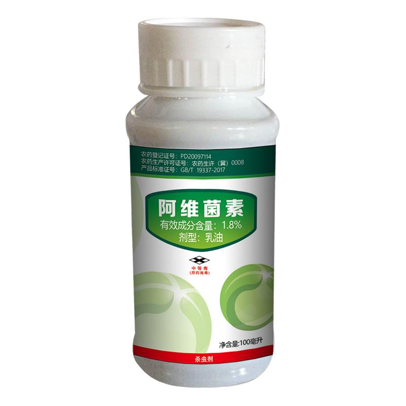 【丰创惠选】1.8%阿维菌素乳油100ml 100ml*2瓶