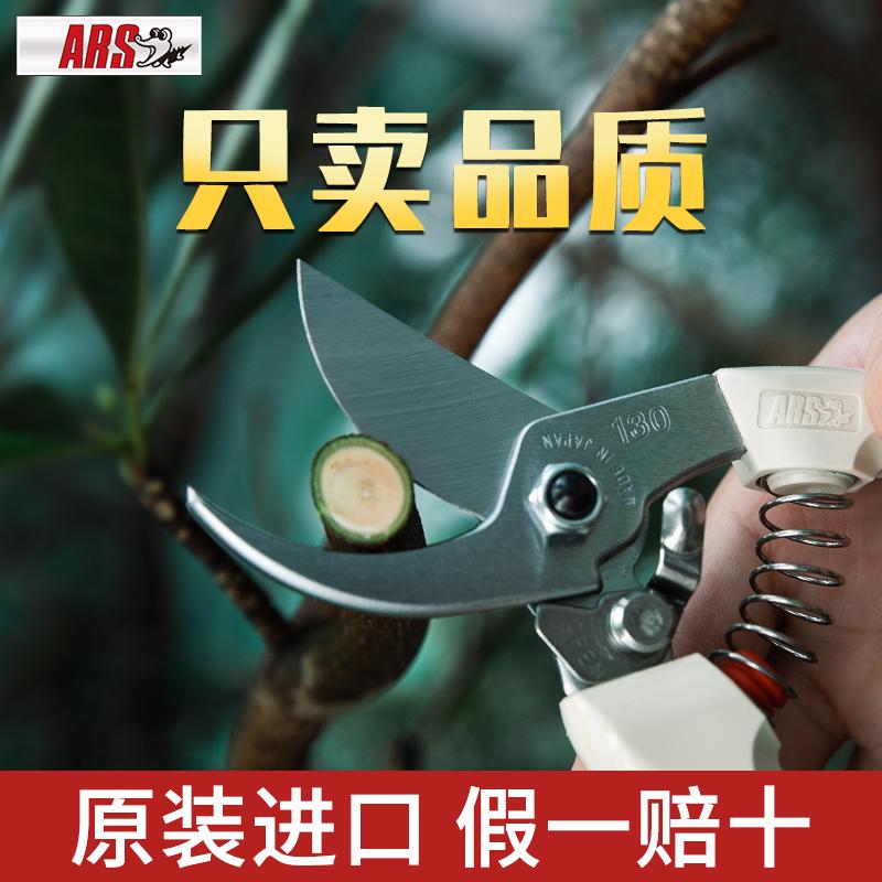日本进口 爱丽斯ARS-修枝剪130DX 130DX*1把