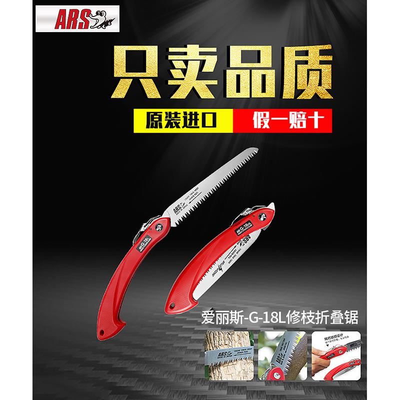日本进口 爱丽斯ARS-折叠锯G-18L G-18L*1把