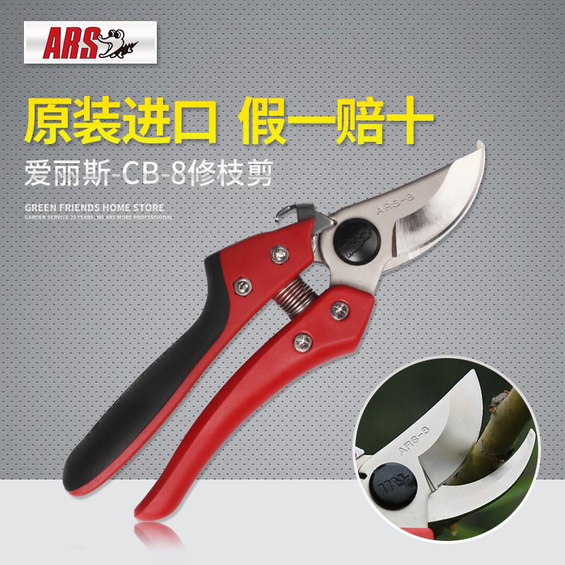 日本进口 爱丽斯ARS-修枝剪 CB-8 CB-8*1把