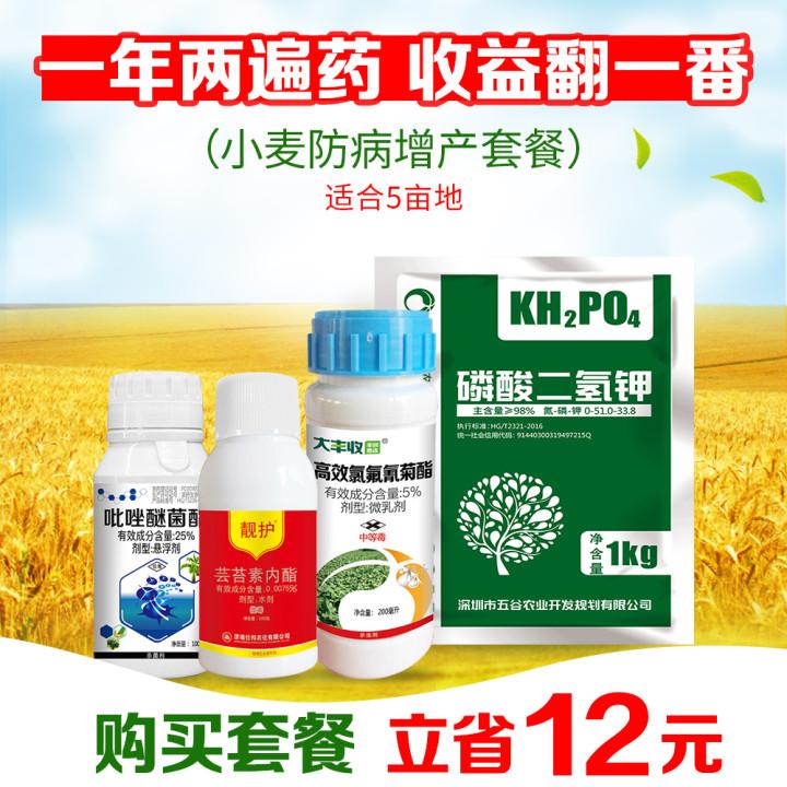 大丰收小麦防病增产套餐(5亩) 1套