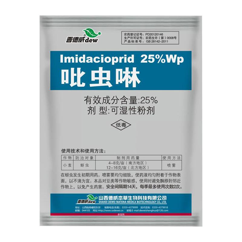 山西德威晋德威25%吡虫啉可湿性粉剂100g 100g*5袋