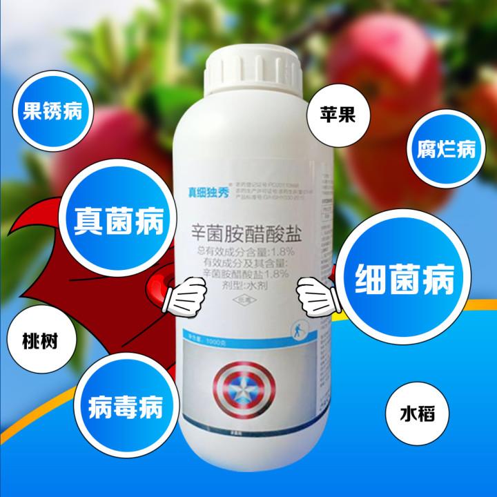 龙歌真细独秀1.8%辛菌胺醋酸盐水剂1000g 1000g*1瓶