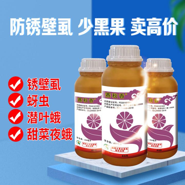 柳州惠农赛秋香5%阿维·虱螨脲乳油 450g  450g*1瓶