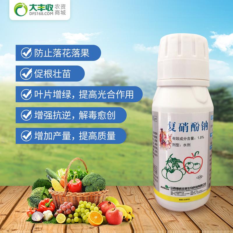 山西德威禾申1.8%复硝酚钠水剂100ml 100ml*3瓶