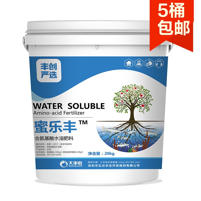 【5桶包郵】蜜乐丰含氨基酸的有机水溶肥 水剂 20kg 20kg*5桶