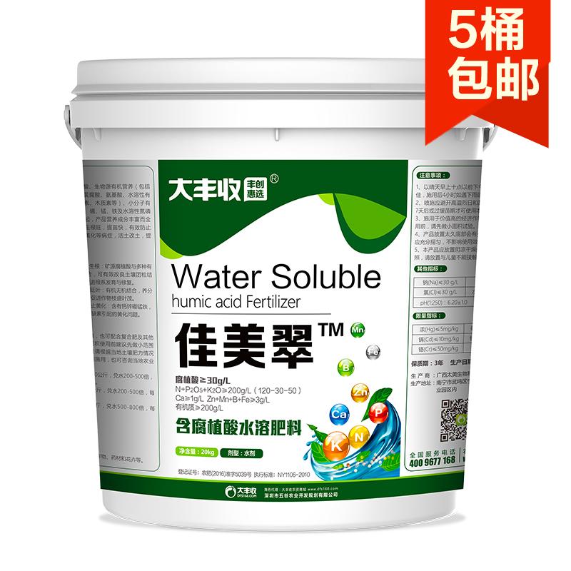 【5桶包郵】佳美翠含腐殖酸有机水溶肥 水剂 20kg 20kg*5桶