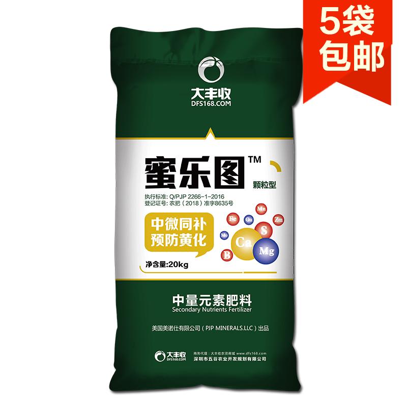 【5袋包郵】蜜乐图中微量元素肥料20kg/袋 20kg*5袋
