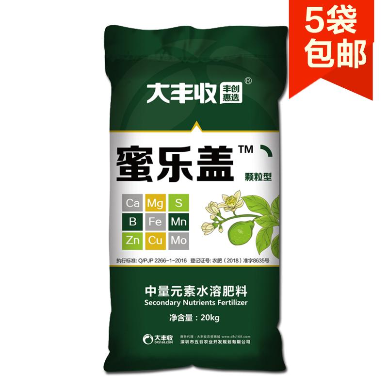 【5袋包郵】蜜乐盖中微量元素水溶肥(颗粒剂)20kg/袋 20kg*5袋