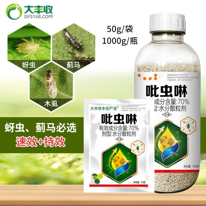 【丰创严选】70%吡虫啉水分散粒剂500g 500g*1瓶