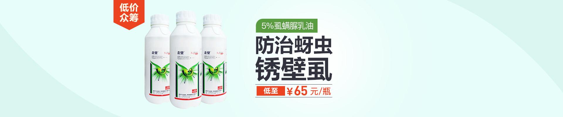 【5月】众筹-龙歌走壁5%虱螨脲乳油