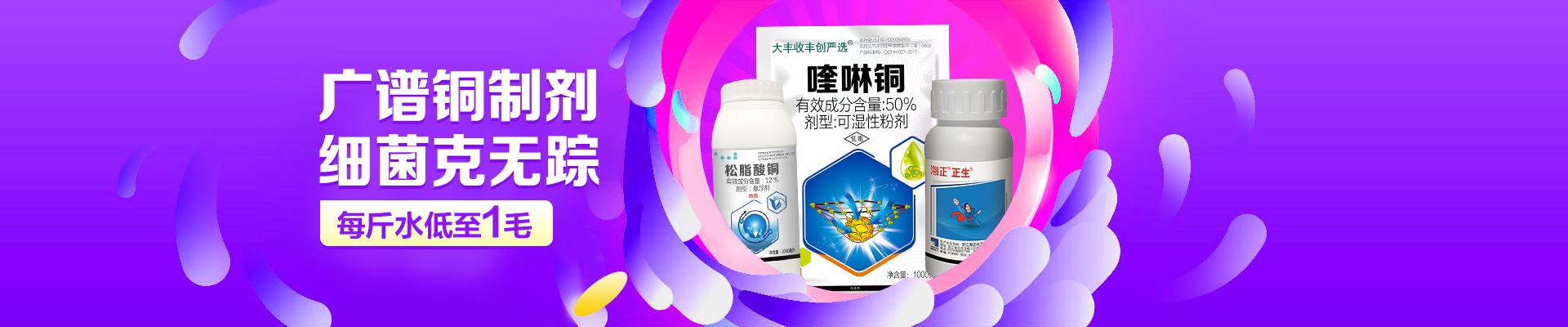 【5月】细菌病卖场