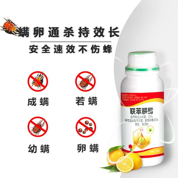 【丰创严选】43%联苯肼酯悬浮剂500g 500g*1瓶