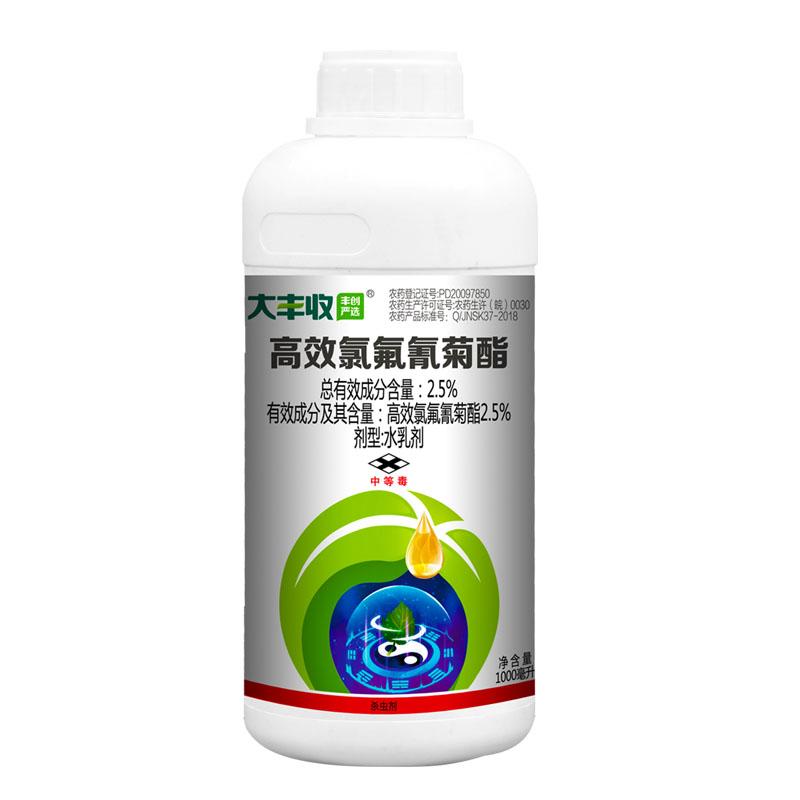 【丰创惠选】2.5%高效氯氟氰菊酯水乳剂1000ml 1000ml*1瓶