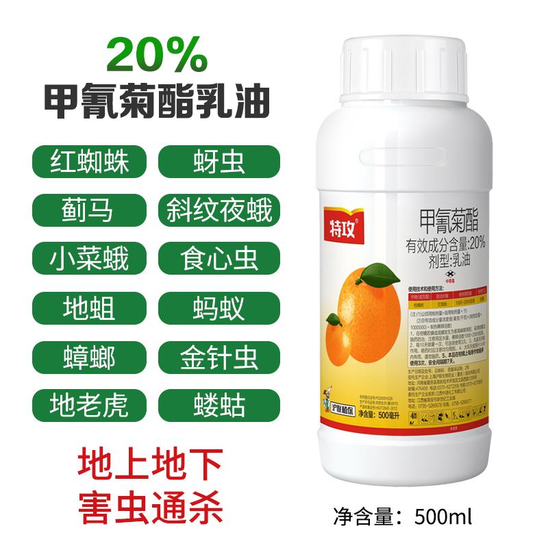 上海沪联特攻20%甲氰菊酯 乳油 500ml 500ml*1瓶