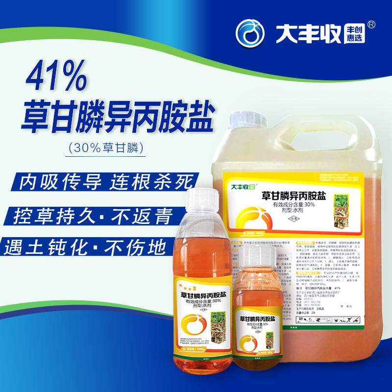 【丰创惠选】41%草甘膦异丙胺盐水剂 5kg(旧) 5kg*1桶