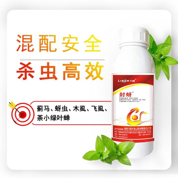 力智封蚜20%吡虫啉可溶液剂500g 500g*1瓶