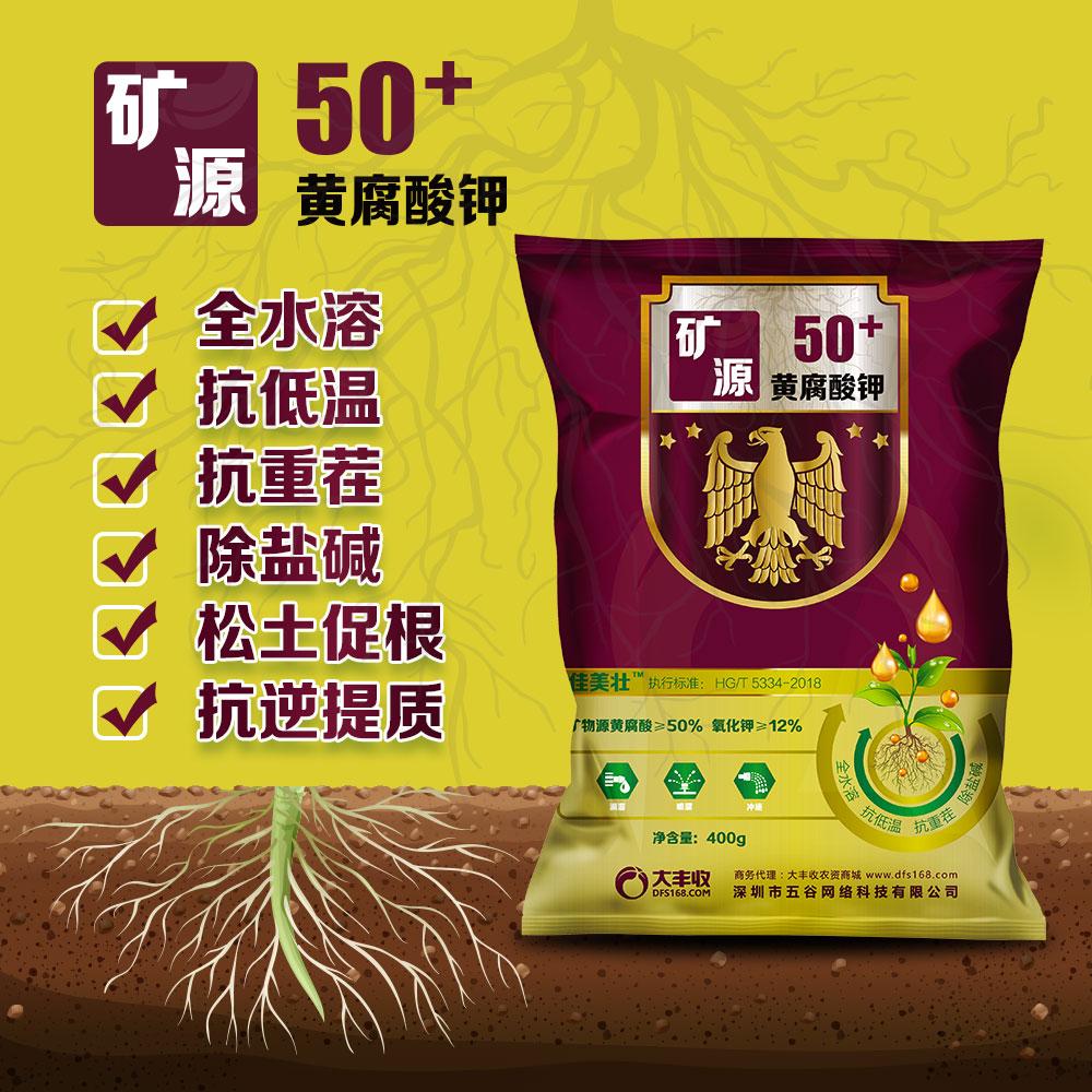 【佳美壮】矿源黄腐酸钾50+ 粉剂 400g 400g*1袋