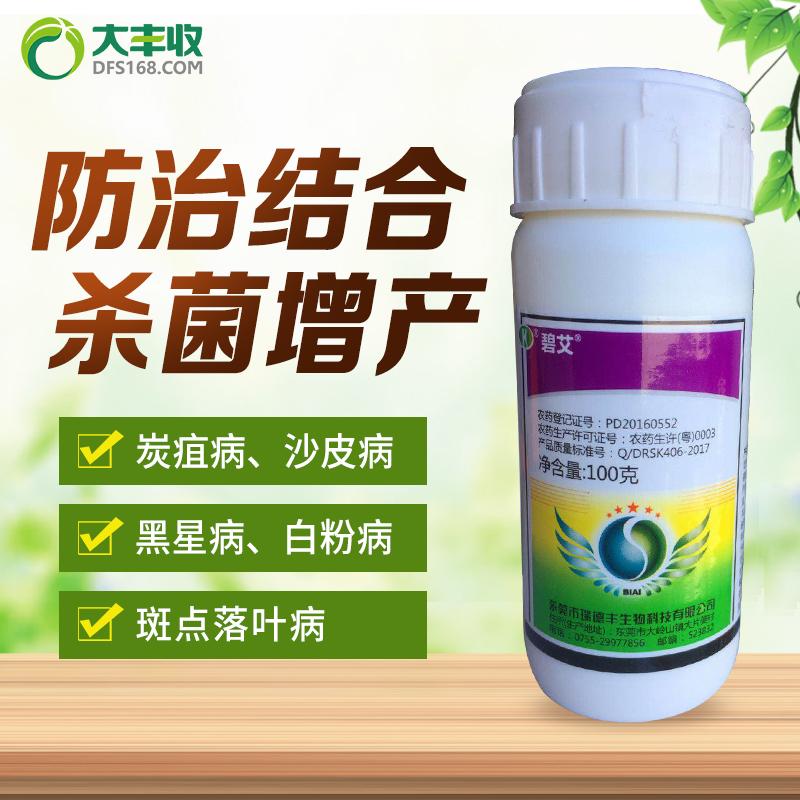 瑞德丰碧艾40%唑醚·戊唑醇悬浮剂 100g*1瓶