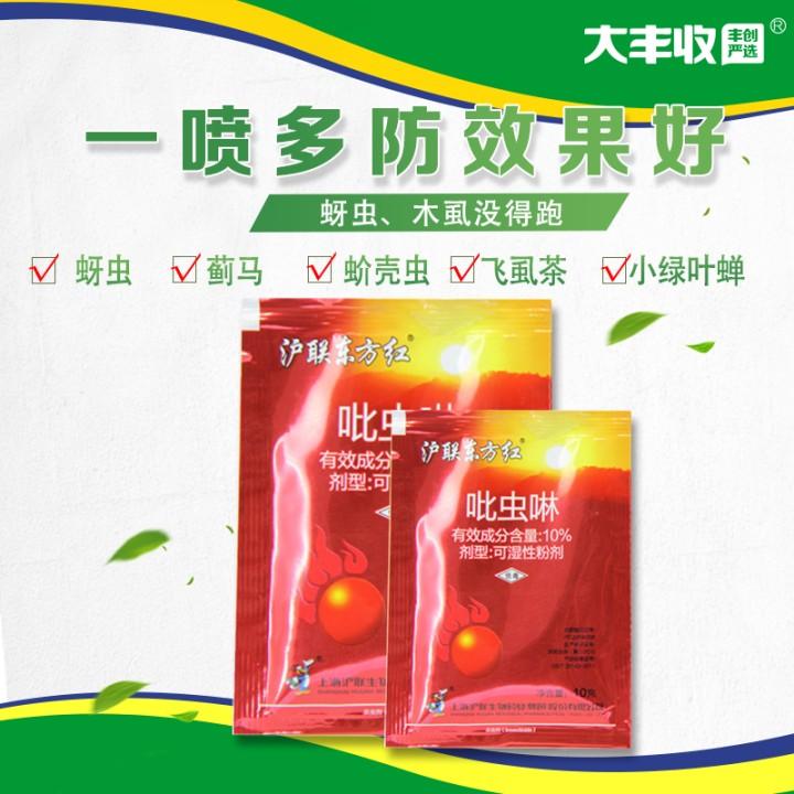 上海沪联东方红10%吡虫啉可湿性粉剂10g 10g*10袋