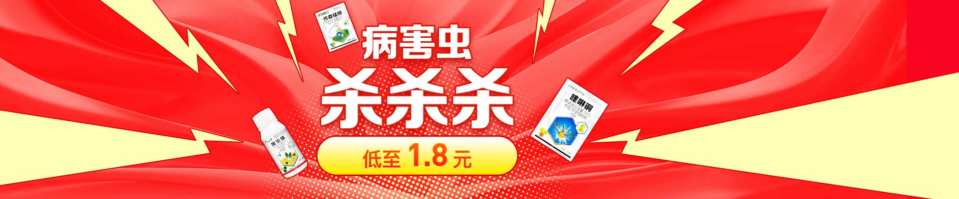 【7月】病虫防治专场