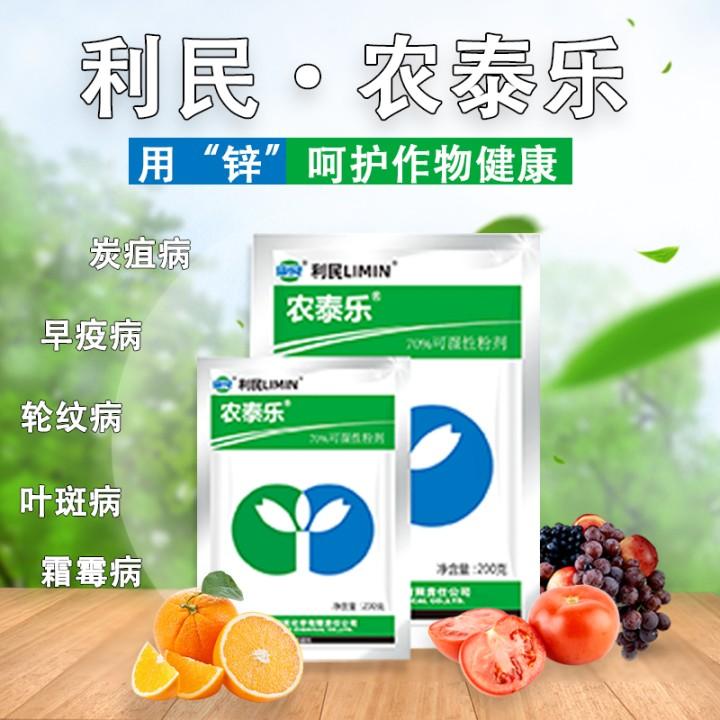 利民 农泰乐 70%丙森锌可湿性粉剂 200g*1袋