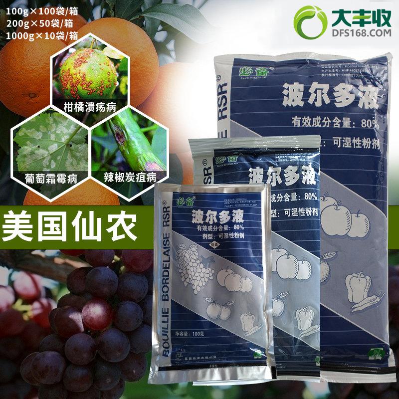 仙农必备80%波尔多液 可湿性粉剂 200g 200g*1袋