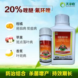 标正智帅20%唑醚·氟环唑悬浮剂 100g/瓶*1瓶