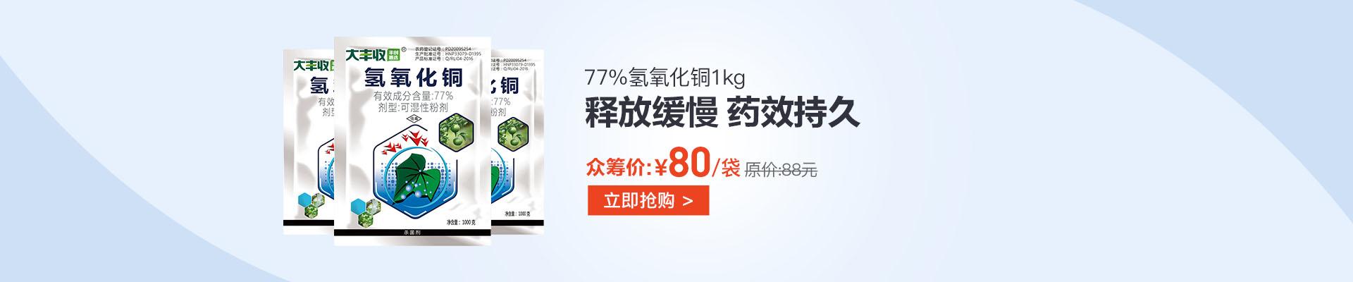 【7月】众筹-77%氢氧化铜可湿性粉剂