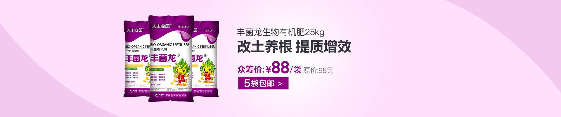 【7月】众筹-丰菌龙生物有机肥25kg