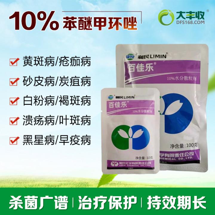 利民 百家乐10%苯醚甲环唑水分散粒剂100g 10g*10袋
