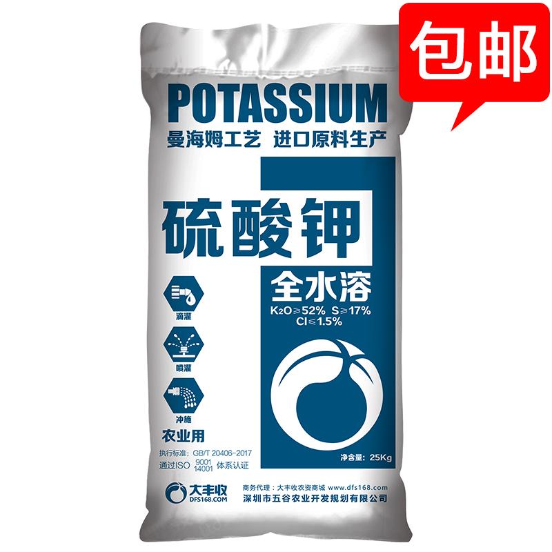 【大丰收定制】全水溶硫酸钾(农用)25kg 25kg*1袋