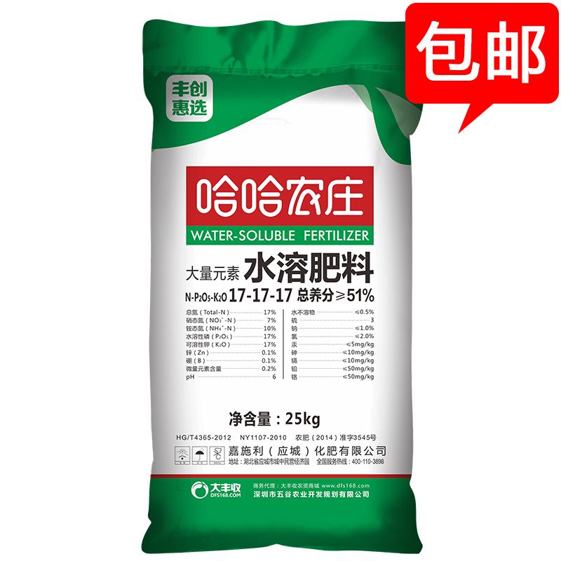 哈哈农庄17-17-17硝基水溶肥(颗粒剂)25kg/袋 25kg*5袋