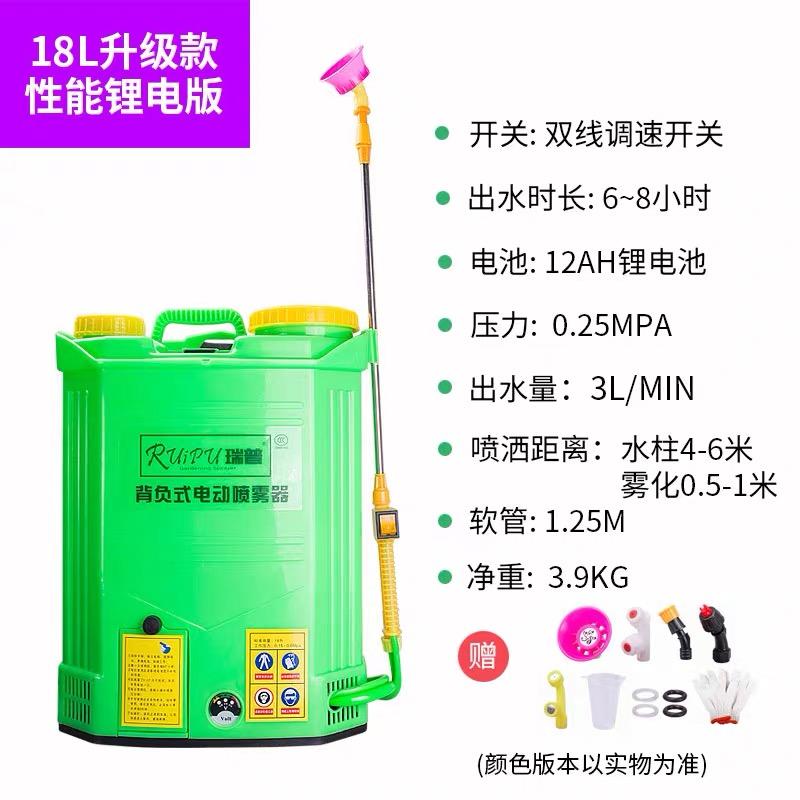 电动喷雾器-18L长效锂电池 【标配套餐】*1套