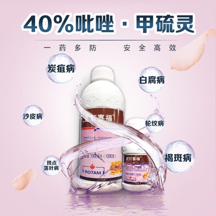 江苏龙灯喜福40%唑醚·甲硫灵浮剂 200ml*1瓶