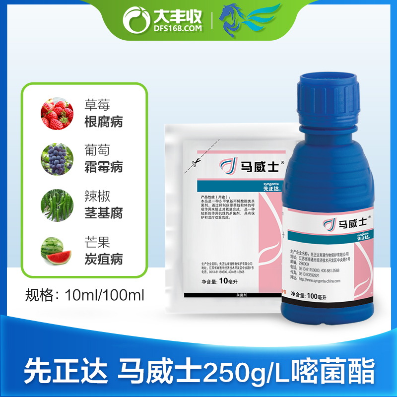 【先正达】马威士250克/升嘧菌酯10ml 10ml*5袋
