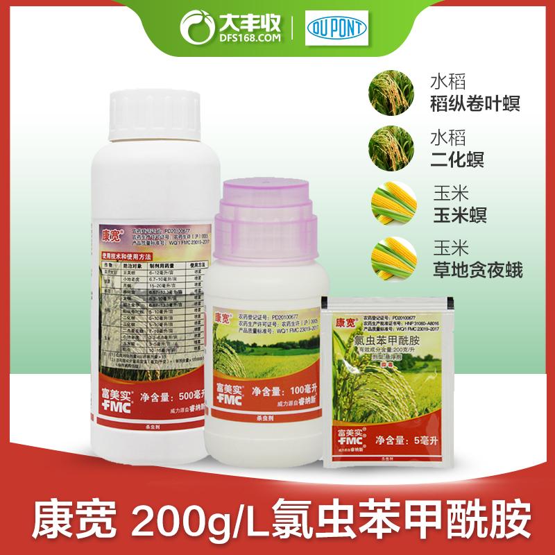 富美实康宽200g/L氯虫苯甲酰胺悬浮剂 5ml*10袋