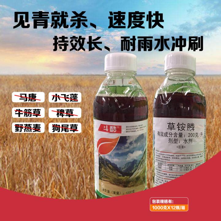 滨农 斗酷 200克/升草铵膦水剂 1kg 1kg*1瓶