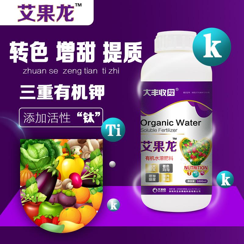 【丰创严选】艾果龙有机水溶肥料 液剂 1kg 1kg*1瓶