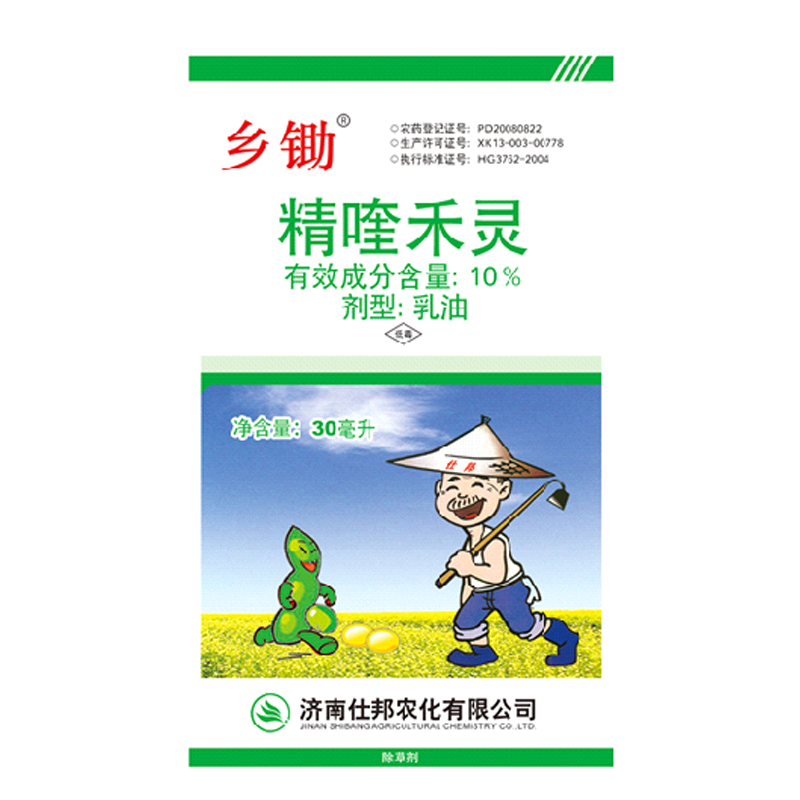 【crm专享】济南仕邦乡锄10%精喹禾灵乳油30ml 30ml*1袋