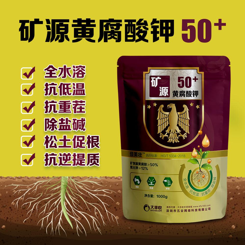 【佳美壮】矿源黄腐酸钾50+ 粉剂 1kg 1kg*1袋