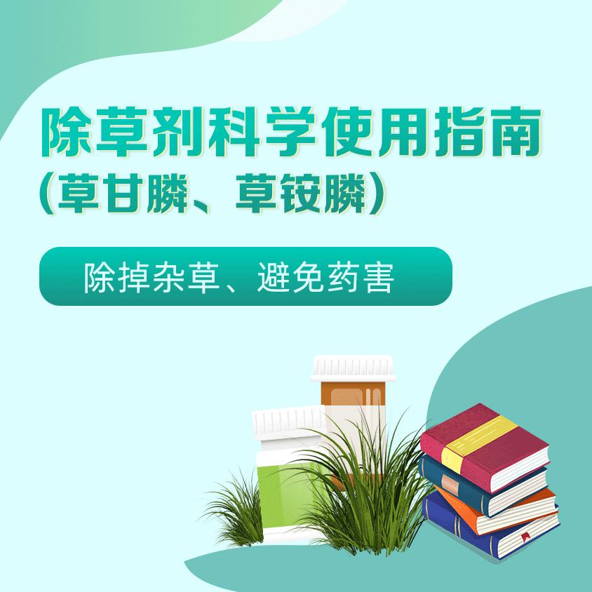 【天天学农】除草剂科学使用指南(草甘膦和草铵膦) 1*1套*1套