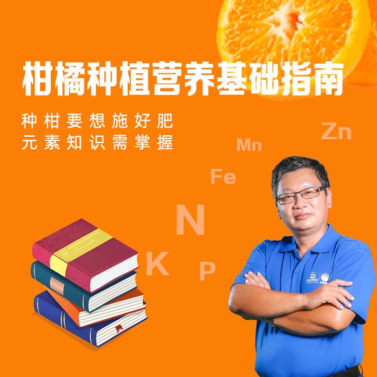 【天天学农】柑橘种植营养基础指南 1*1套*1套