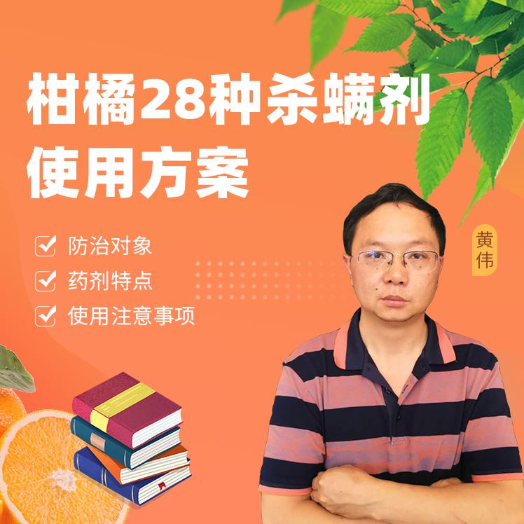 【天天学农】柑橘28种杀螨剂使用方案 1*1套*1套
