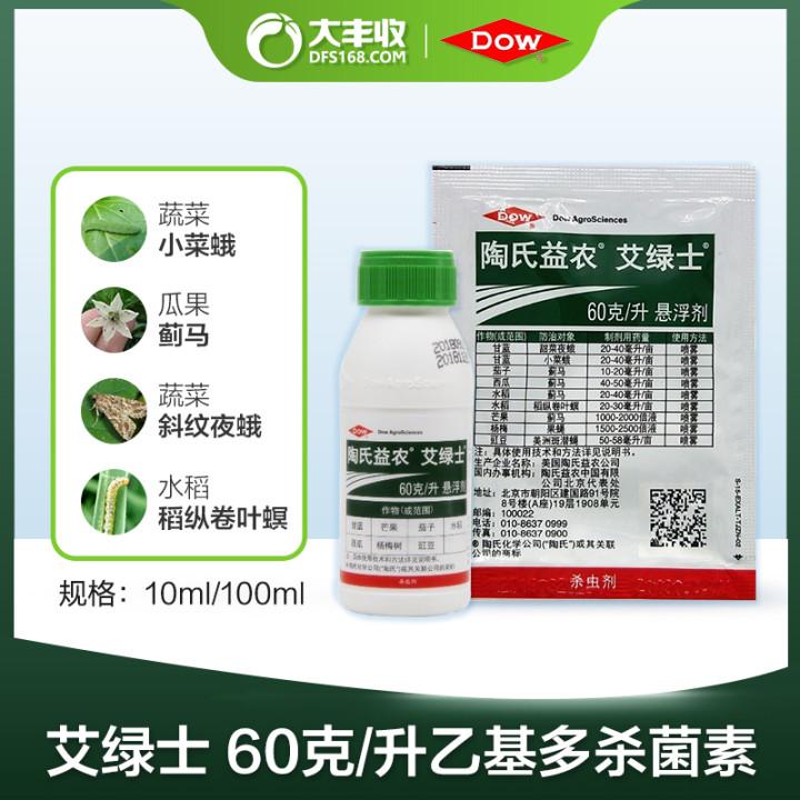 陶氏益农艾绿士60g/L乙基多杀菌素悬浮剂 100ml*1袋